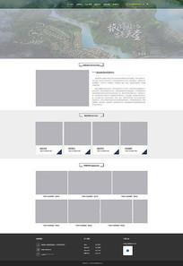 度假山庄轻松国内游旅游宣传海报PSD模板