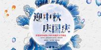 复古风中秋节文艺晚会中秋国庆舞台背景展板