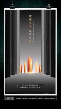 高端地产海报设计