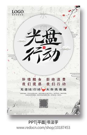 光盘行动中国风海报