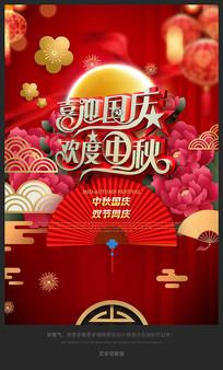 红色喜庆中秋国庆双节庆海报