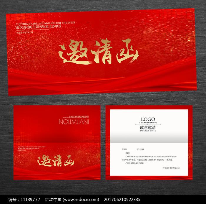 红色邀请函设计图片