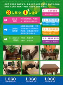 家具产品单页