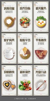 简约食堂文化展板设计