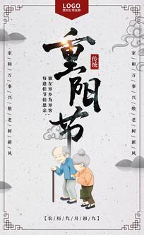 简约重阳节老人海报