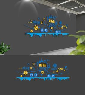 蓝色大气企业励志文化墙