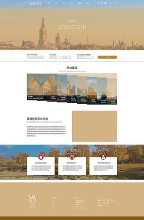 蓝色旅游旅行类企业网站模板