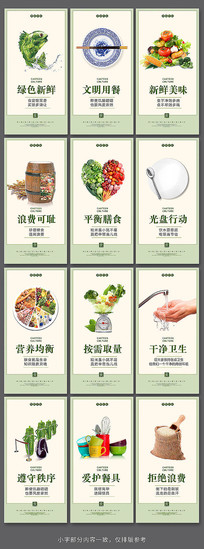 绿色简约食堂文化宣传展板