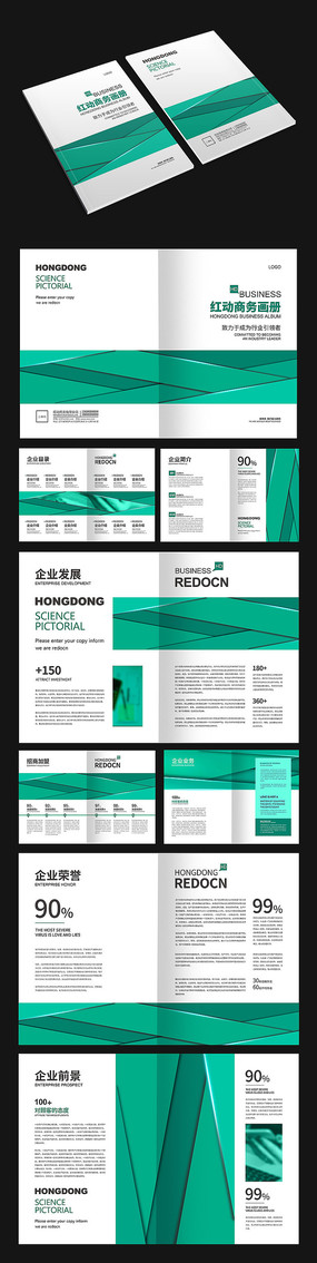 绿色商务画册