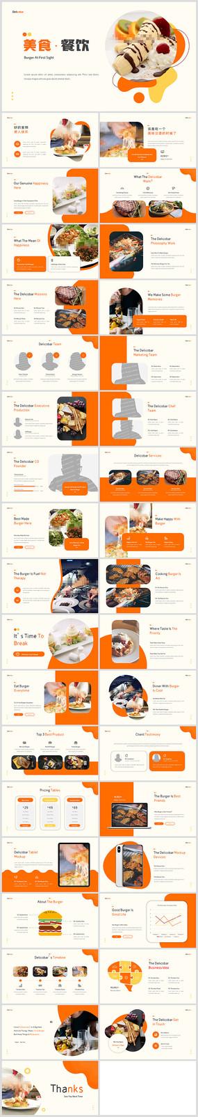 美食餐饮行业酒店餐厅宣传推广ppt模板