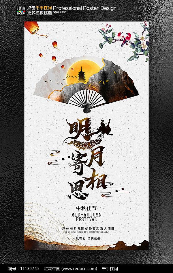 明月寄相思中秋节宣传海报图片