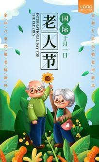 清新老人节插画海报