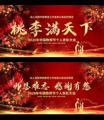 桃李满天下感恩教师节舞台背景PSD模版