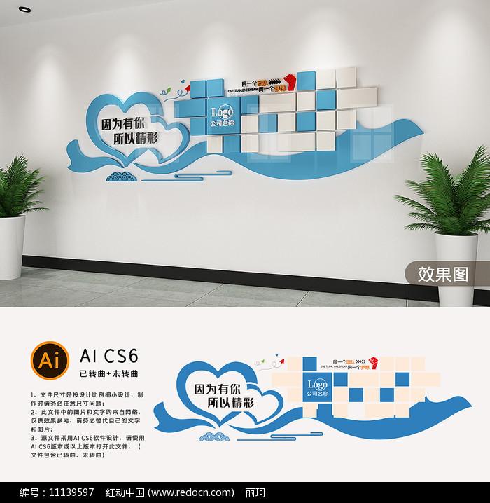 心形员工风采企业文化墙照片墙公司团队风采图片