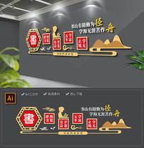 新中式读书文化墙阅读文化墙