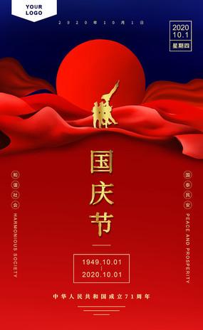 原創大氣國慶節節日海報