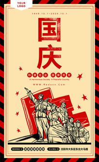 原创复古风国庆节日海报