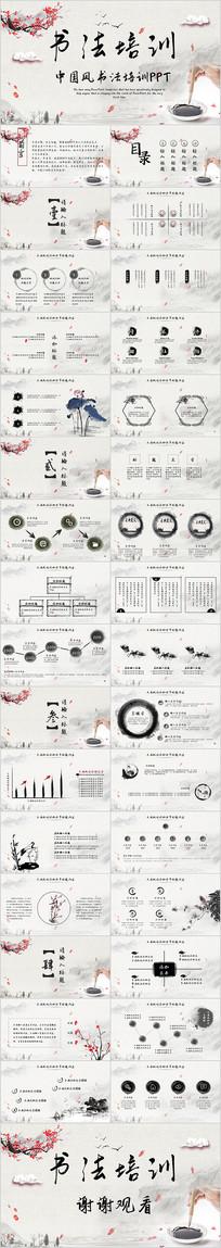 中国风传统文化毛笔书法培训ppt