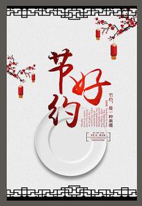 中国风节约粮食海报设计