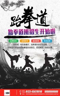 中华武术跆拳道招生宣传海报