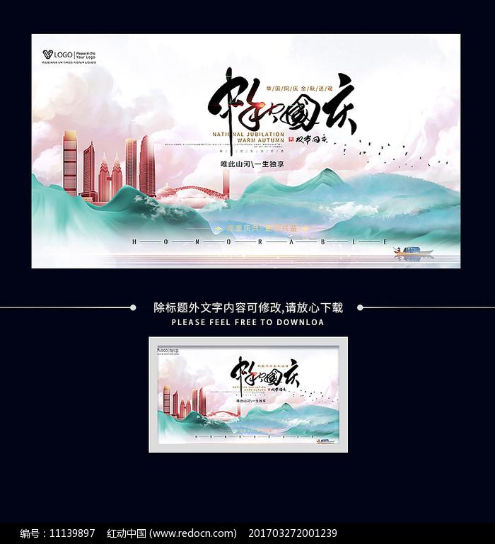 中秋国庆地产展板图片