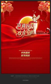 中秋国庆双节庆宣传海报