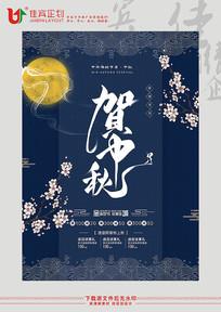 中秋节贺中秋海报