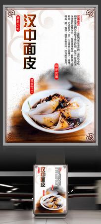 著名早餐小吃汉中面皮美食海报设计