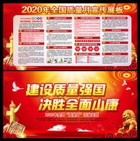 2020年质量月主题活动宣传栏