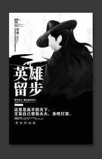 创意中国风招聘宣传海报设计