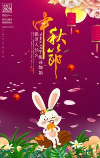 大气中秋节宣传海报