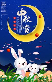 大气中秋节中秋赏月宣传海报