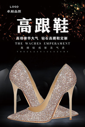 高跟鞋女装海报