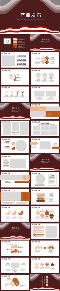公司新品产品发布PPT模板