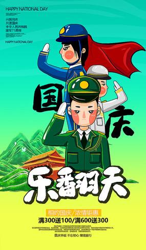 国庆乐翻天国庆节促销海报