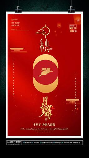 红色大气中秋海报设计