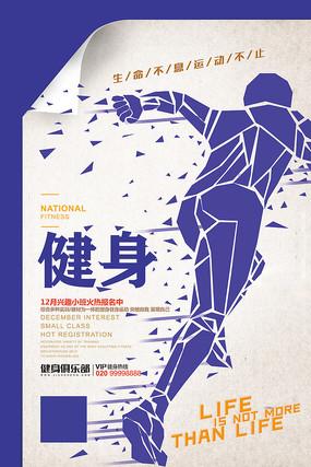 健身开业海报