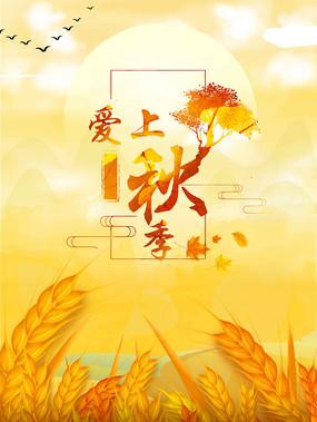 金色秋天海报设计