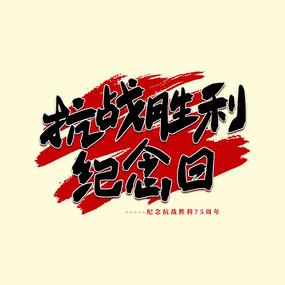 抗战胜利纪念日党建标题艺术字