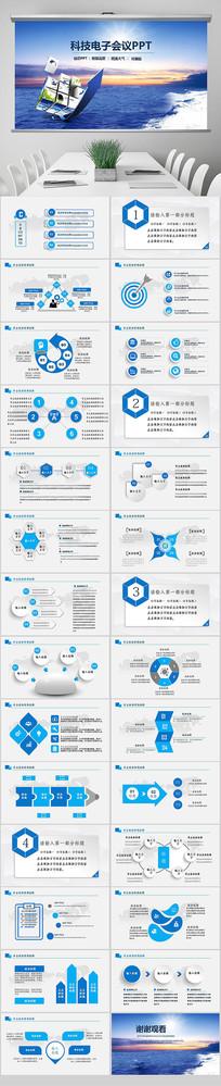 蓝色高端科技信息电子网络通信PPT