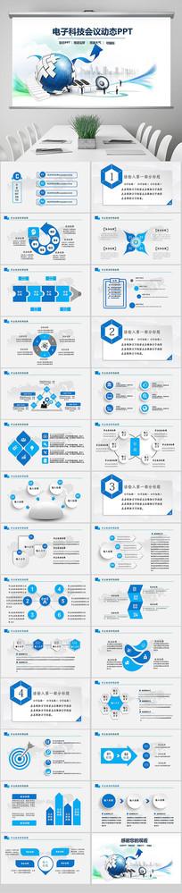 蓝色炫酷企业科技信息互联网商务ppt