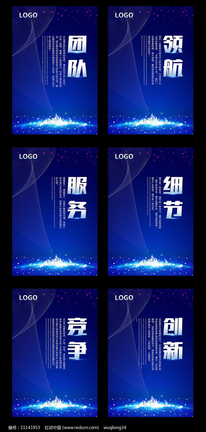 蓝色绚丽大气企业文化标语展板模板图片