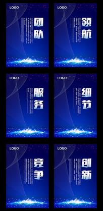 蓝色绚丽大气企业文化标语展板模板