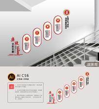 廉政楼梯走廊布置文化墙
