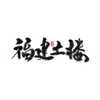 旅游景区福建土楼艺术字