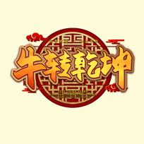 牛转乾坤中国风新年金色书法艺术字
