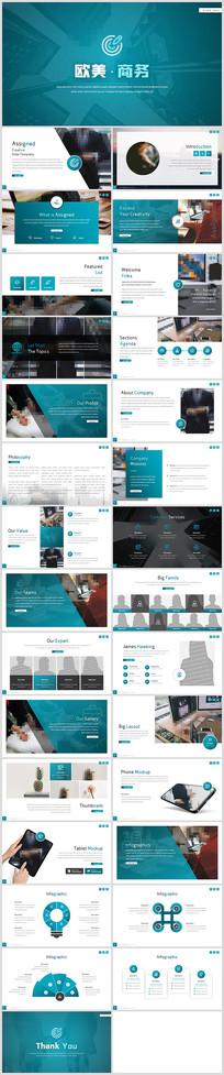 企业宣传公司简介商业提案商务PPT模板
