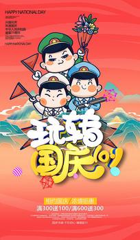 手绘玩转10.1国庆宣传海报