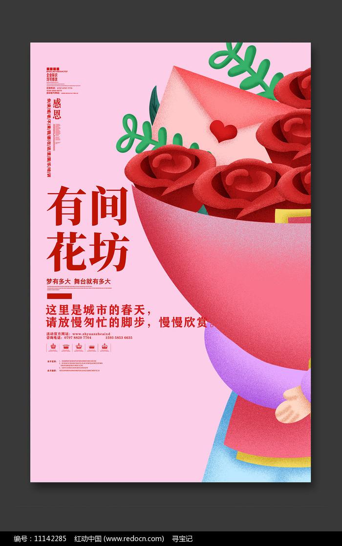 鲜花花店宣传海报设计