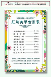 小清新美容纹绣美甲价目表